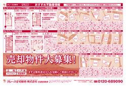 2021/04/10 おすすめ収益物件・土地情報!!