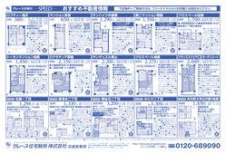 2021/04/10 おすすめ中古住宅・中古マンション情報!!
