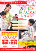 2021/04/12 春のピアノコース入会キャンペーン
