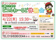 2021/04/12 3歳のためのピコルわーるど無料体験会開催