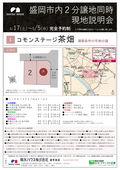 2021/04/12 盛岡市内2分譲地 同時現地説明会 茶畑・長橋台