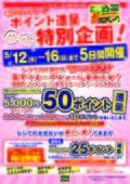 2021/05/12 ビフレ電子マネーチャージ