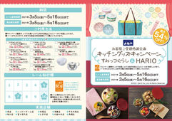 2021/04/22 すみっコぐらし&HARIOキッチングッズキャンペーン