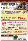 2021/05/15 陶芸教室おすすめ
