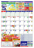 2021/05/01 5月暮らしのカレンダー&ポイントプラス