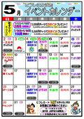 2021/04/30 ビフレイベントカレンダー5月