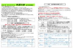 2021/04/27 特選の旅 岩手県民限定 2021年5-6月
