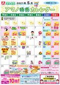 2021/05/01 5月特売カレンダー
