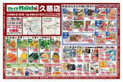 2021/05/12 青果コーナー日替わり特価市 ほか