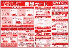 2021/05/14 新緑セール