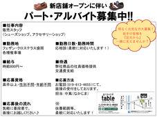 2021/05/10 新店舗オープンに伴いパート・アルバイト募集