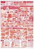 2021/05/13 家計応援5%引/初夏の中華フェア