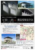 2021/05/10 構造現場見学会 コモンステージ中太田Ⅲ会場 5/22(土)・23(日)