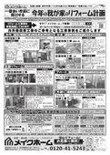 2021/05/12 リフォーム 不動産 チラシ