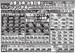 2021/05/13 ビフレ木金市15日ポイント2倍デー