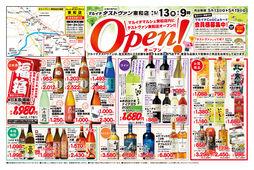 2021/05/13 【タストヴァン】マルイチタストヴァン東和店 5/13(木)あさ9時 Open!