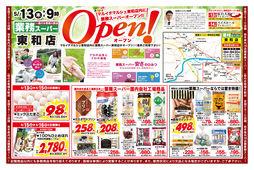 2021/05/13 5/13(木)あさ9時 業務スーパー東和店 Open!