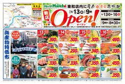 2021/05/13 5/13(木)あさ9時 東和店内に産直はなまる市場 Open!