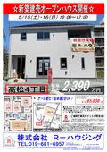 2021/05/14 ☆新築建売住宅のお知らせ☆