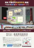 2021/05/12 現地新築平屋 賃貸向け住宅 完成見学会