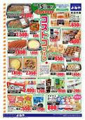 2021/05/15 本日コストコフェア&300品値下げ