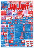 2021/05/15 アクティ ハッピーJANJAN(じゃんじゃん)デー