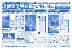 2021/05/14 5/15(土)・16(日)現地内覧会開催!!
