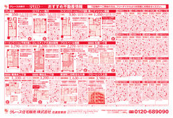 2021/05/15 おすすめ不動産情報!!