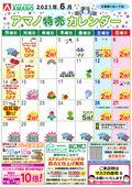 2021/06/01 6月特売カレンダー