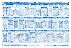 2021/07/10 おすすめ不動産情報!!