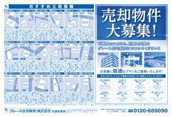 2021/07/10 おすすめ土地情報!!