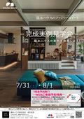 2021/07/19 完成実例⾒学会 紫波町桜町会場 7/31(土)・8/1(日)