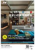 2021/07/19 完成実例⾒学会 北上市稲生町会場 8/7(土)・8(日)