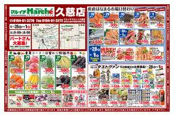 2021/07/28 青果コーナー日替わり特価市 ほか
