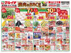 2021/07/30 焼肉&BBQ祭り!!
