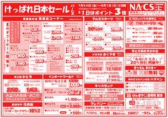 2021/07/29 けっぱれ日本セールPART2