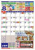 2021/08/01 8月のカレンダーとポイントプラス