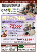 2021/08/01 陶芸教室おすすめ