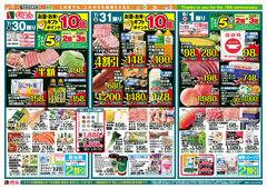 2021/07/30 アツイ夏はマイヤがお買得!