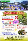 2021/07/30 「別邸 楓」営業再開特別プラン