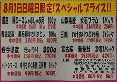 2021/08/01 8/1(日)限定! スペシャルプライス!!