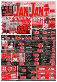2021/07/31 全店連合 マックスJANJAN(じゃんじゃん)デー