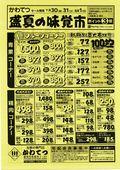 2021/07/30 盛夏の味覚市