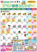 2021/08/01 8月特売カレンダー