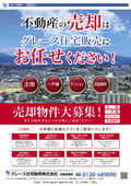 2021/08/22 売却物件大募集!!