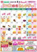 9月特売カレンダー