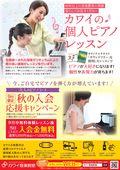 9月限定!秋の入会応援キャンペーン!