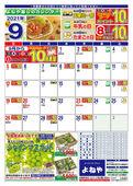 2021/09/01 9月暮らしのカレンダーとポイントプラス
