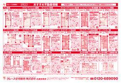 2021/09/11 おすすめ不動産情報!!
