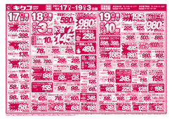 2021/09/17 金曜・土曜・日曜/スーパー得の市